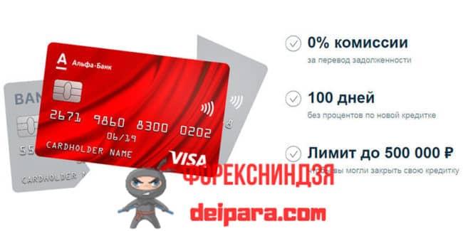 Цена кредита без % от Альфа-Банка