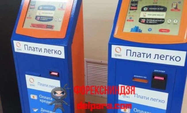 Погашение кредита Альфа-Банка через терминалы QIWI