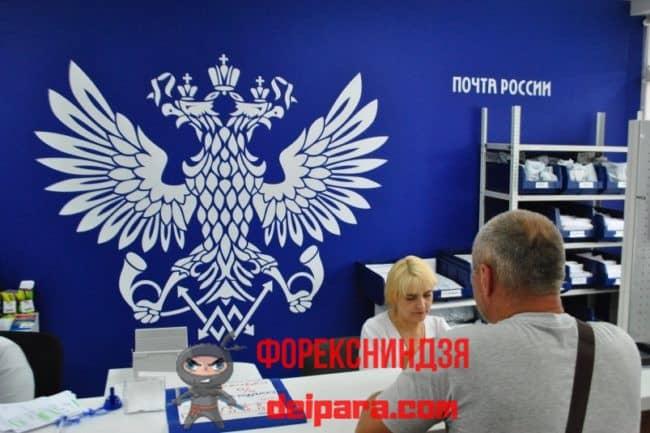 Погашения кредита Альфа-Банка через почту России