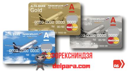 Аэрофлот Black Edition Альфа-Банка