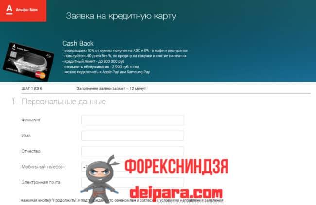 Онлайн заявка на кредитную карту в Альфа Банке