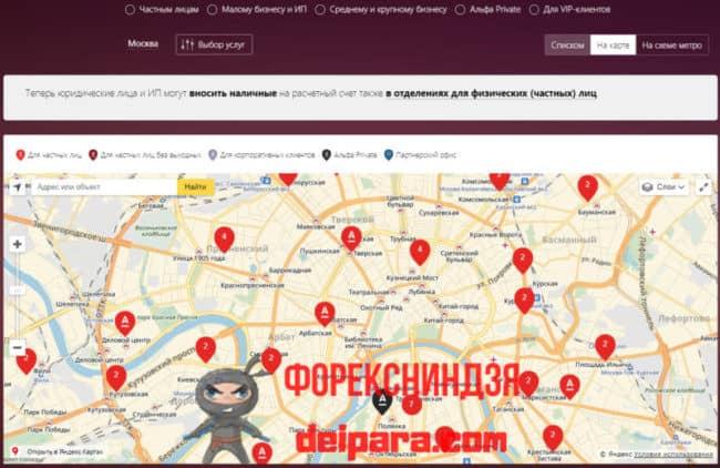 Как найти отделение Альфа-Банка на сайте