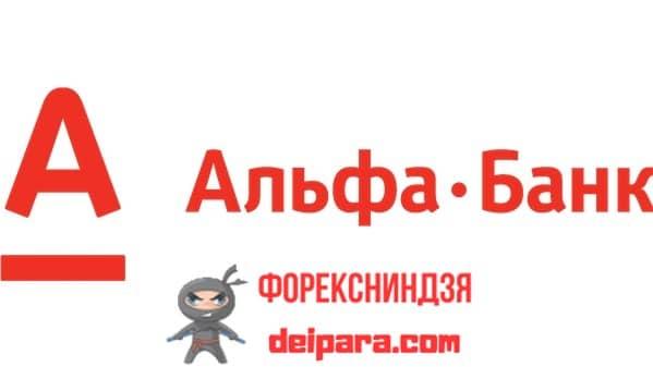 Альфа банке