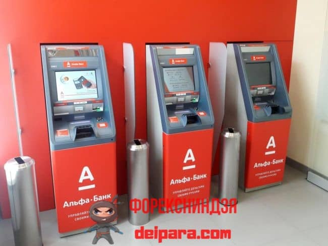 Как происходит обмен валюты посредством банкомата Альфа-Банка