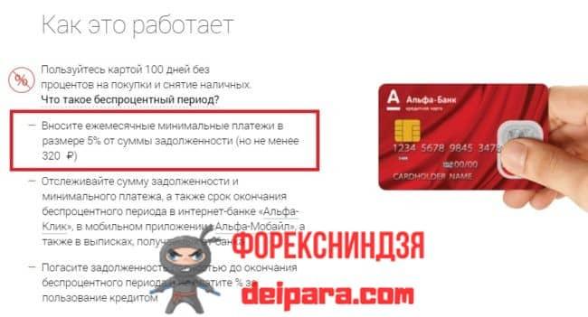 Ограничения по снятию наличный с карты 100 дней без % Альфа-Банка