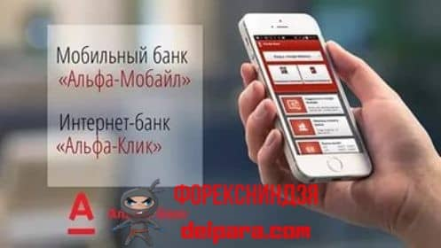 Как пополнить карту Тинькофф с карты Альфа-Банка через СМС