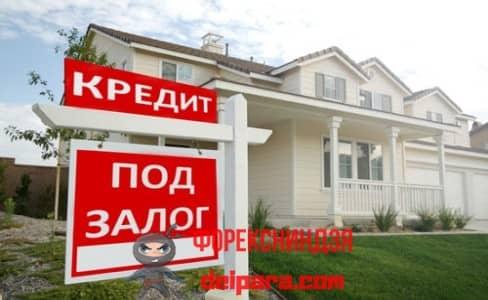 Кредит под залог недвижимости Альфа Банк