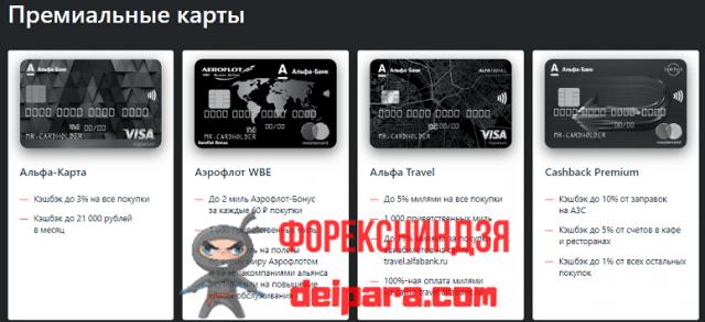 Альфа-Банк: премиум карта дебетовая
