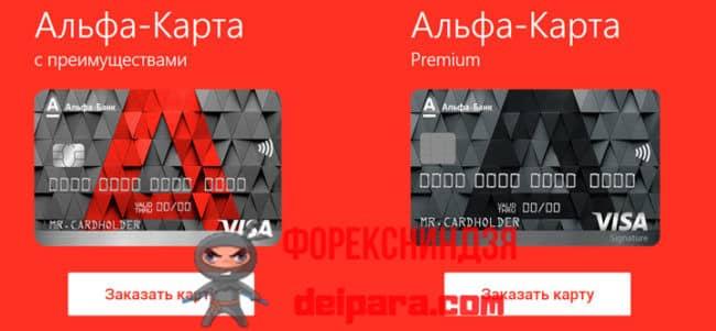 Альфа-Карта Premium и прочие предложения Альфа-Банка