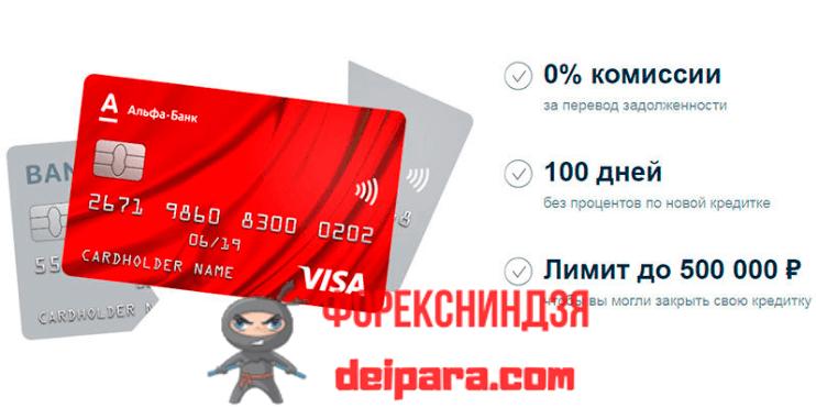 Золотая карта 100 дней без % Альфа-Банка