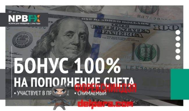 Торгуемый бонус 100% на пополнение счета от компании NPBFX. Как получить?