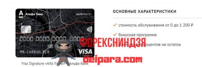 Премиум карта Alfa Travel Premium Альфа-Банка