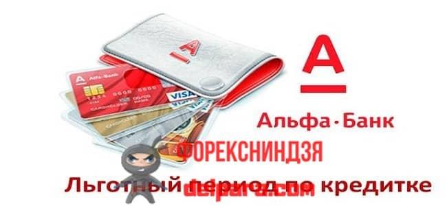 Альфа-Банк: льготный период