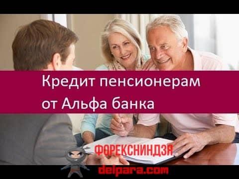 Альфа-Банк: кредит пенсионерам