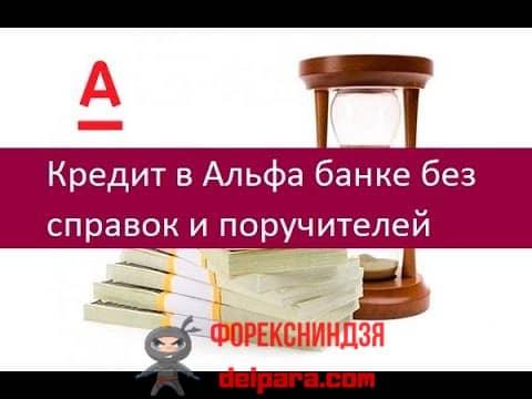 Кредит в Альфа банк без справок и поручителей
