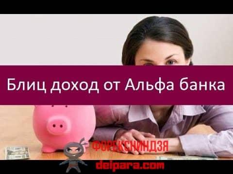 Блиц доход в Альфа-Банк