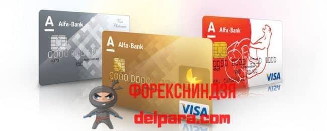 Выгода Альфа-Банка от вашей открытой Gold-карты