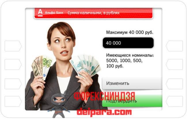 Точный размер комиссии за перевод с Альфа-Банка