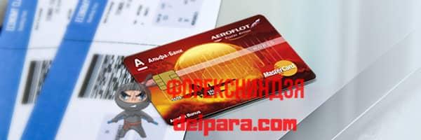 Кредитная карта Аэрофлот-Бонус Альфа-Банка