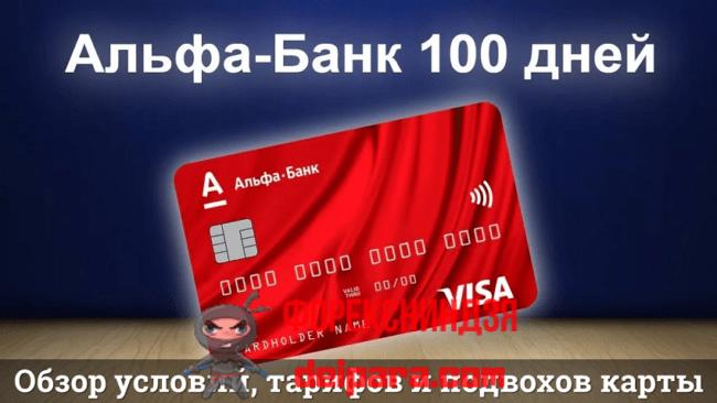 Кредитная карта альфа банк 100 дней: оформить онлайн