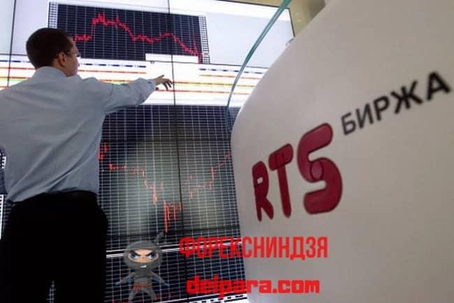 Рисунок 2. РТС – одна из списка официальных фондовых бирж России.