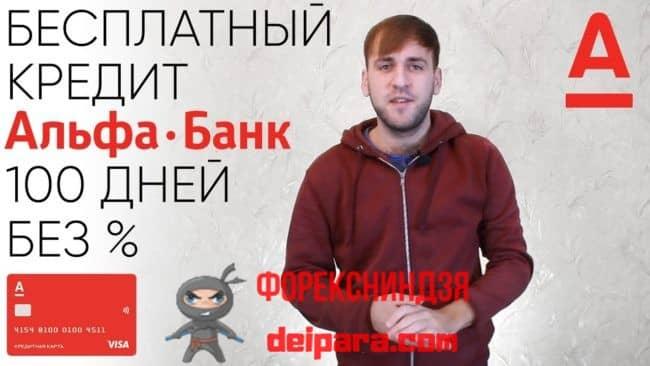 Бесплатный Альфа-Банк