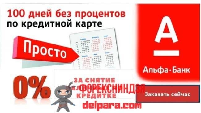 100 дней без % Альфа-Банка для пенсионеров