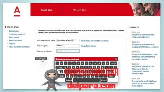 Регистрация в личном кабинете Альфа-Банка