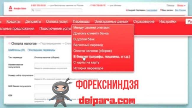 Оплата ЖКХ через сайт Альфа-Банка