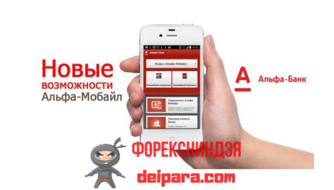 Мобильное приложение Альфа-Банка Альфа-Мобайл