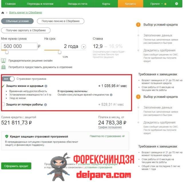 Оплата страхового полиса и кредита через банкинг Сбербанка