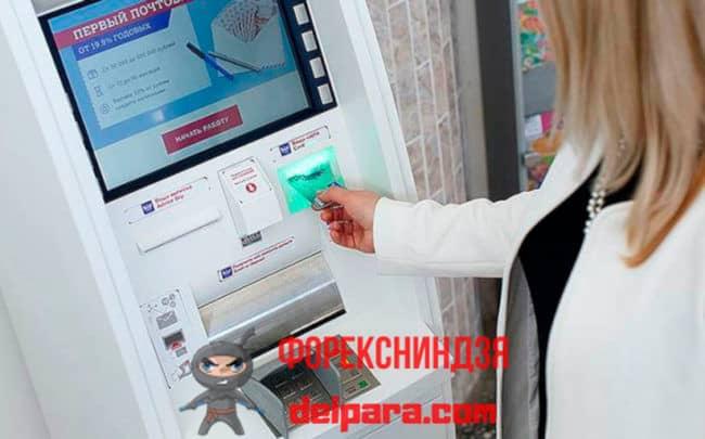 Погашение кредита Альфа-Банка через терминалы Киберплат