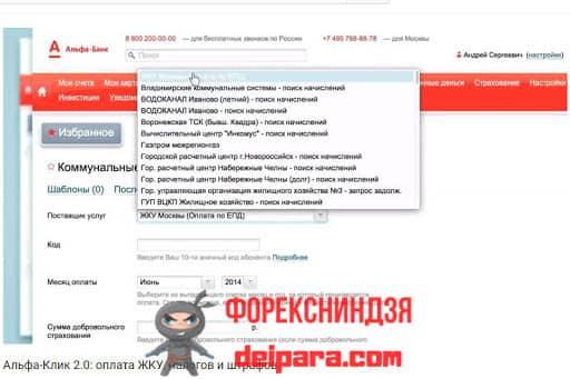 Пошаговый чек-лист по оплате ЖКХ через Альфа-Банк онлайн