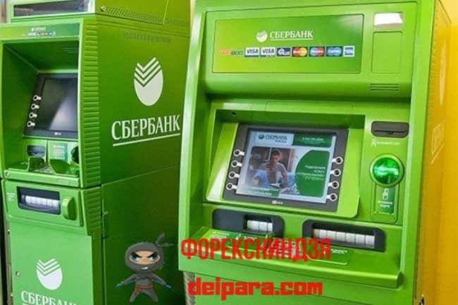 Блокировка карточки Сбербанка в офисах и банкоматах