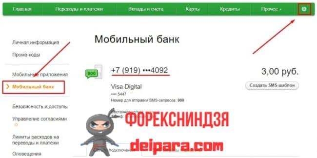 Привязка номера телефона через официальный сайт Сбербанка