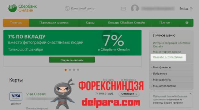 Как проверить количество доступных бонусов с помощью онлайн сервиса Сбербанка
