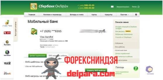 Личный кабинет и мобильный банк Сбербанка