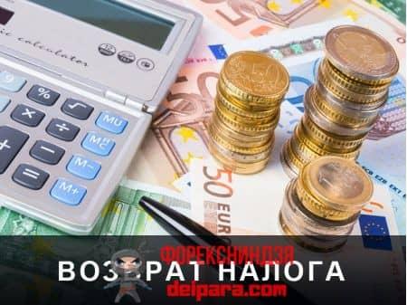 Использование услуги «Возврат налогов»