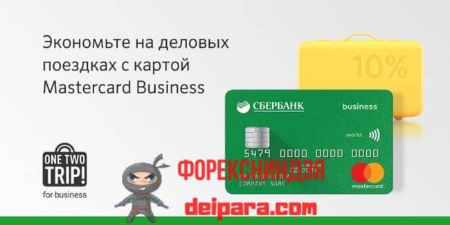 Кешбэк для бизнес-клиентов Сбербанка