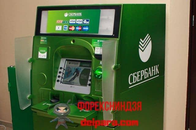 Проверка баланса карты Сбербанка в банкомате