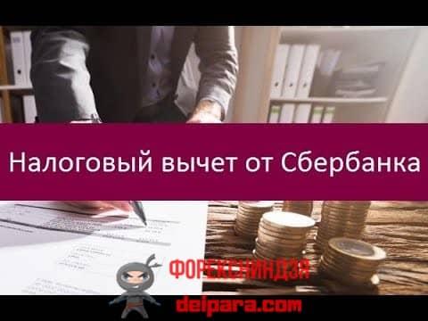 Сбербанк: налоговый вычет