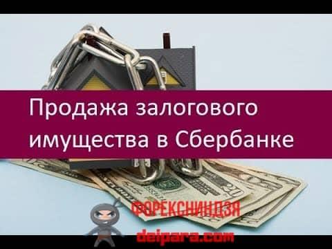 Сбербанк: продажа залогового имущества
