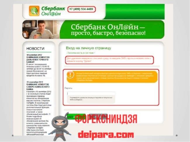 Безопасность личного кабинета Сбербанка