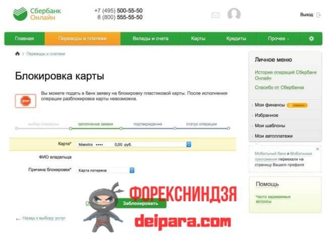 Как можно заблокировать карточку Сбербанка Сбербанк онлайн