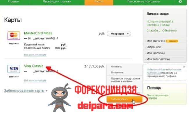 Как заблокировать карточку в режиме онлайн через официальный сайт Сбербанка