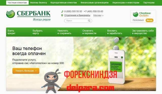 Специфика оформления виртуального платежного средства Сбербанка