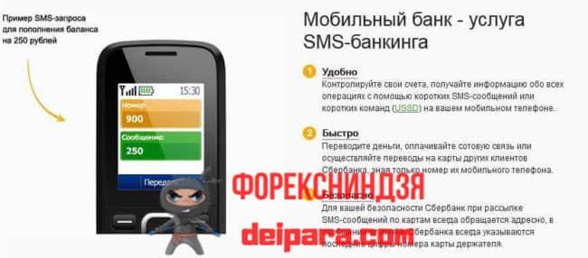 Как подключить мобильный банк 900 Сбербанка