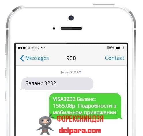 Мобильный банк Сбербанка 900