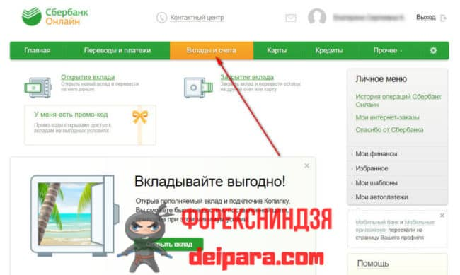 Как закрыть вклад сохраняй онлайн Сбербанка