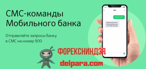 Пополнение счета через мобильный банк Сбербанка